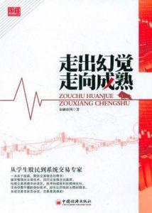 《走出幻觉走向成熟》金融帝国-pdf+mobi