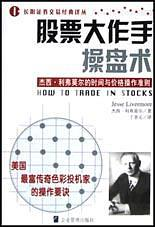 《股票大作手操盘术》-PDF