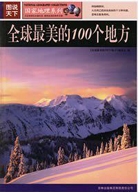 《影响一生的旅行计划:中国最美的100个地方》-PDF