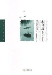 《朱自清散文经典全集》-朱自清-pdf+epub+mobi+azw3
