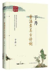 《于丹:重温最美古诗词》(再版)-pdf+epub
