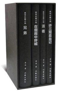 《余华长篇小说》(套装共4册)-pdf+epub+mobi+azw3