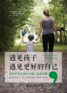 《遇见孩子,遇见更好的自己》赛西•高夫-pdf+mobi
