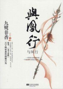 《与凤行》网络超人气言情小说-PDF+mobi