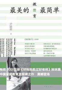 《最美的教育最简单》-PDF