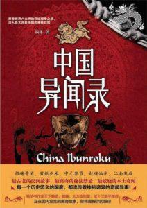 《中国异闻录》桐木-pdf+epub+mobi+azw3