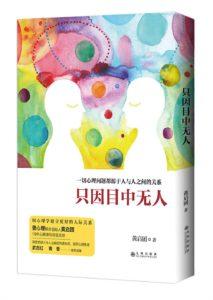 《只因目中无人》黄启团(作者)-pdf+epub+mobi+azw3