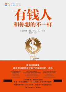 《有钱人和你想的不一样》-PDF
