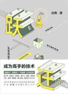 《跃迁:成为高手的技术》古典-pdf+mobi