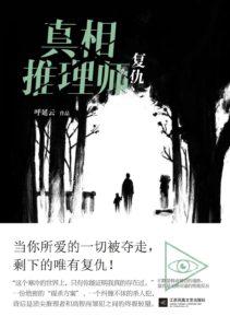 《真相推理师:复仇》呼延云-pdf+epub+mobi+azw3