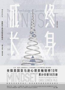 《终身成长:重新定义成功的思维模式》卡罗尔•德韦克(作者)-pdf+epub+mobi+azw3