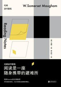 《阅读是一座随身携带的避难所:毛姆读书随笔》[英]毛姆(作者)-pdf+epub+mobi+azw3