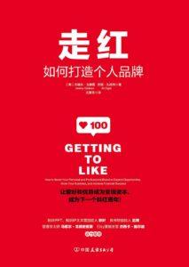《走红:如何打造个人品牌,成为下一个斜杠青年!》[美]杰瑞米•戈德曼 阿里•扎格特(作者)-pdf+epub+mobi+azw3