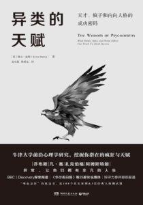 《异类的天赋》-PDF