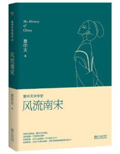 《易中天中华史:风流南宋》-PDF