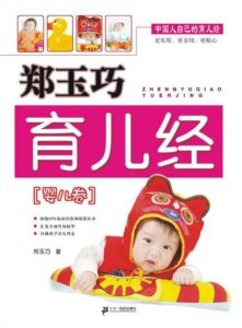 《郑玉巧育儿经·婴儿卷》郑育巧-pdf+mobi