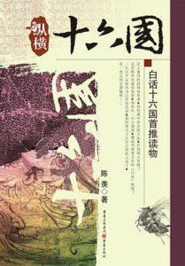 《纵横十六国》(三国之后一个半世纪壮烈的十六国纷争历史)-pdf+epub+mobi