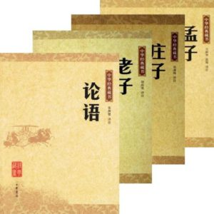 《中信国学大典·第1辑_论语_老子_孟子_庄子_孙子》(套装共5册) 饶宗颐-epub+mobi+azw3