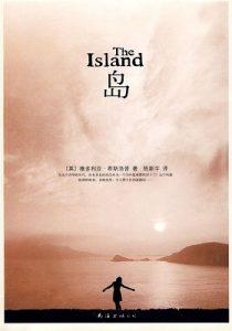 《岛》维多利亚•希斯洛普 (Victoria Hislop) (作者), 陈新宇 (译者) -azw3+mobi