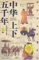 《中华上下五千年》 (中华经典藏书)-PDF