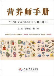 《营养师手册》-PDF