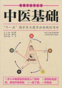 《中医基础》(精编版)-PDF