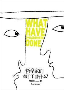 《哲学家们都干了些什么?》林欣浩-pdf+mobi
