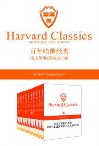 《百年哈佛经典》(套装共50卷)(英文原版)查尔斯·爱略特(编者)-epub+mobi+azw3