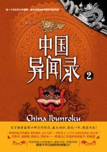 《中国异闻录2》桐木-PDF