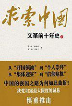 《求索中国-文革前十年史》(上下两册全)- epub+mobi+azw3