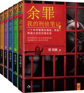 《余罪:我的刑侦笔记》(1-8册)-pdf+epub+mobi