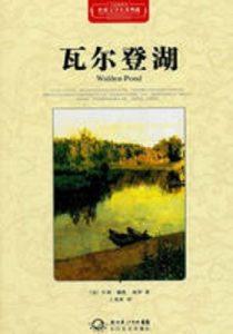 《瓦尔登湖》亨利·梭罗(作者)-epub+mobi
