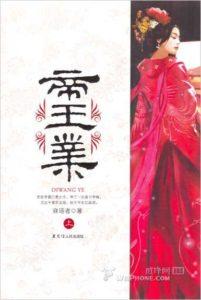《帝王业 》【上+下两册】寐语者- epub