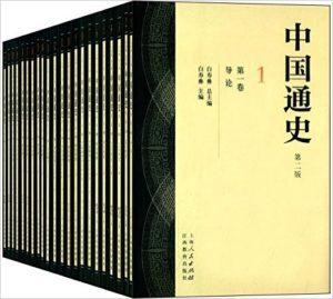 《中国通史》【第2版】(多看版) 白寿彝(编者) -epub