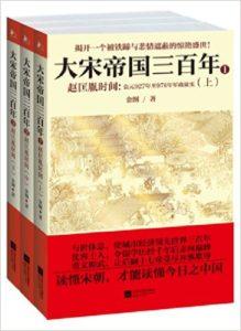 《大宋帝国三百年》【套装共3册】金纲 -mobi