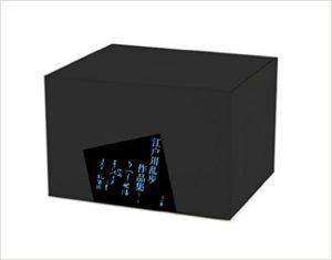 《江户川乱步作品集》-epub【掌阅专版】