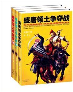 《盛唐领土争夺战 超值珍藏套装》(共3册)贺磊 -epub【掌阅专版】+epub+mobi