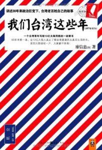 《我们台湾这些年》廖信忠 -mobi+azw3
