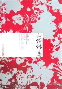 《山楂树之恋》艾米(作者)- epub+mobi+azw3