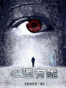 《连环罪:心里有诡(上下两册)》 墨绿青苔 -epub+mobi