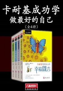 《卡耐基成功学:做最好的自己(全4册)》-epub+mobi+azw3