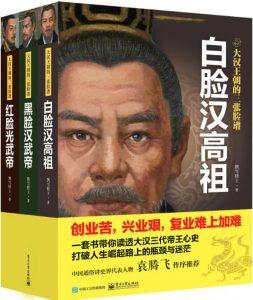 《大汉王朝的三张脸谱(套装共3册)》飘雪楼主(作者)-epub+mobi