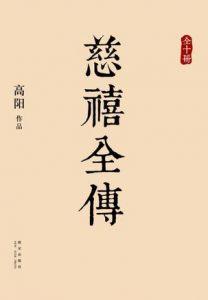 《慈禧全传(繁体+简体)》高阳(作者)-epub+mobi+azw3+pdf