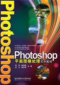 《Photoshop平面图像处理实例教程》-epub+mobi+azw3