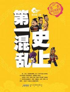 《史上第一混乱(套装共7册)》张小花(作者)-epub(多看精编版)+mobi