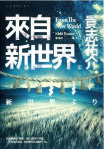 《来自新世界》 [日] 贵志祐介(作者)-epub+mobi+azw3
