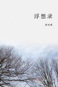 《浮想录》陈旭麓(作者)-epub+mobi+azw3