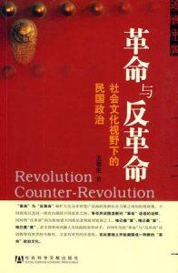 《革命与反革命:社会文化视野下的民国政治》王奇生(作者)-epub+mobi+azw3