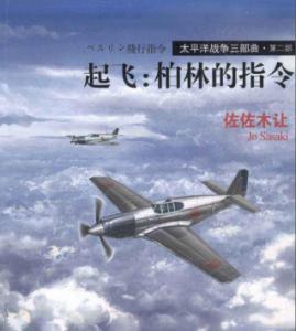 《太平洋战争三部曲二:起飞,柏林的指令》[日]佐佐木让(作者)-epub+mobi