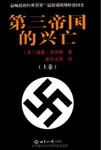 《第三帝国的兴亡》[美] 威廉·夏伊勒(作者)-epub+mobi